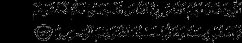 Q.S-3_173(Ali Imran ayat 173)